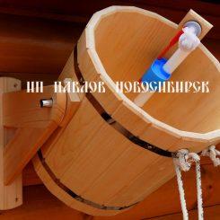 Обливное устройство 20 литров (кедр)